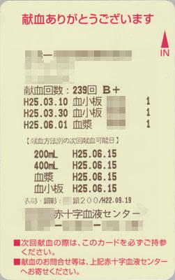blood20130601_01.jpg