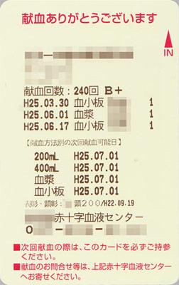 blood20130617.jpg