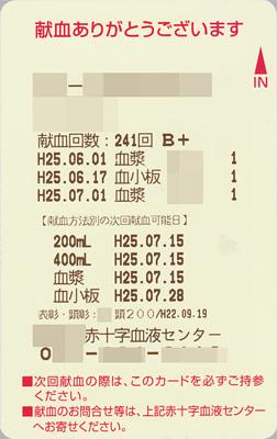 blood20130701.jpg