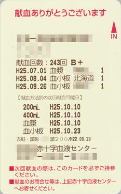 blood20130926.jpg