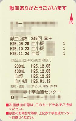blood20131124.jpg