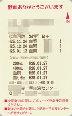 blood20140113.jpg