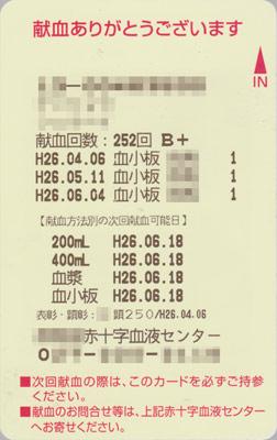 blood20140604.jpg