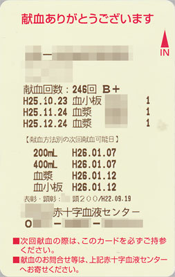 blood20141224.jpg