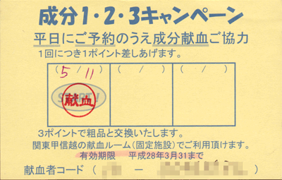 blood20150511-2.png