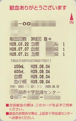 blood20170721.jpg