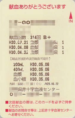 blood20180422.jpg