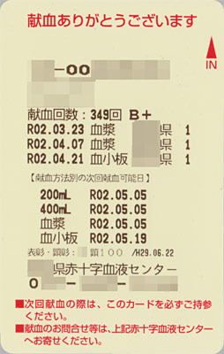 blood20200421_01.jpg