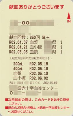 blood20200505_01.jpg