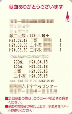 blood_120330.jpg