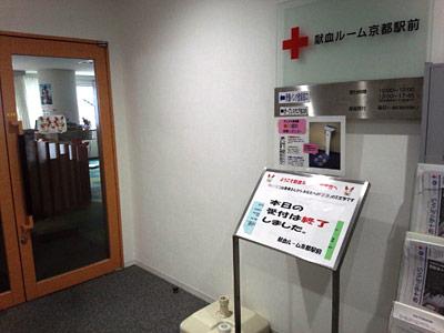 blood_kyoto_05.jpg
