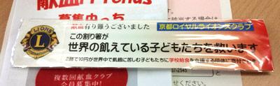 blood_kyoto_12.jpg