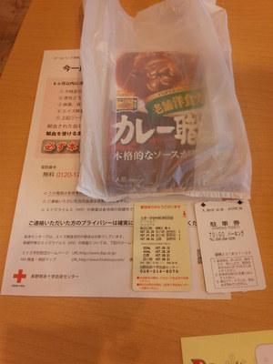 blood_nagano09.jpg