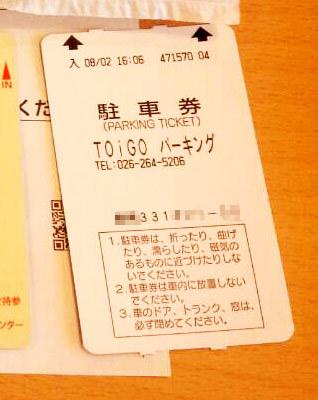 blood_nagano10.jpg