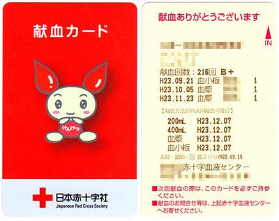 bloodcard_new.jpg