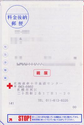 bloold130804_card.jpg