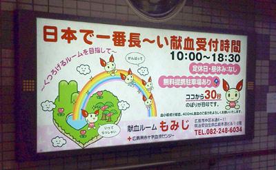 bood_hiroshima2.jpg