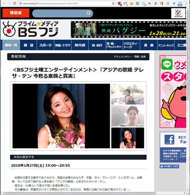bsフジ・テレサテン放送.jpg