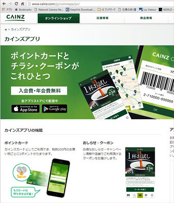 cainz_app01.jpg