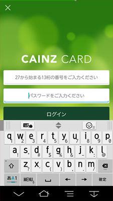 cainz_app02.jpg