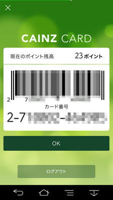 cainz_app05.jpg