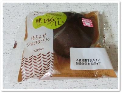 chocola-blan13.jpg