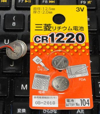 cr1220.jpg