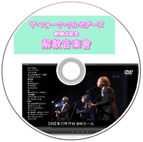 自作DVDレーベル