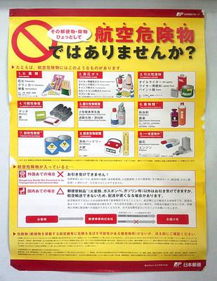 dangerous_poster.jpg