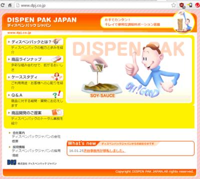 dispenpak03.png