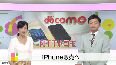 docomo-iphone01.jpg