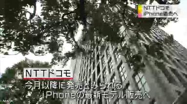 docomo-iphone02.jpg