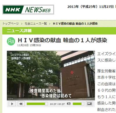 donation_hiv.jpg