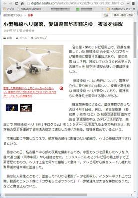drone_fall01.jpg