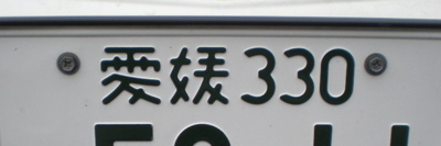 http://qpbgm.sakura.ne.jp/sblo_files/qpbgm/image/ehime_1.jpg