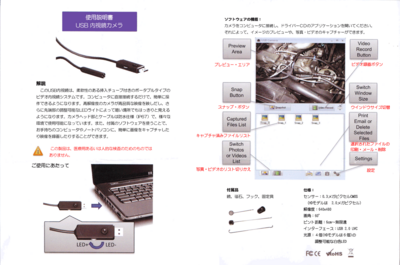 endoscope07.png