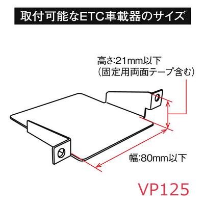 etc取付基台02.jpg