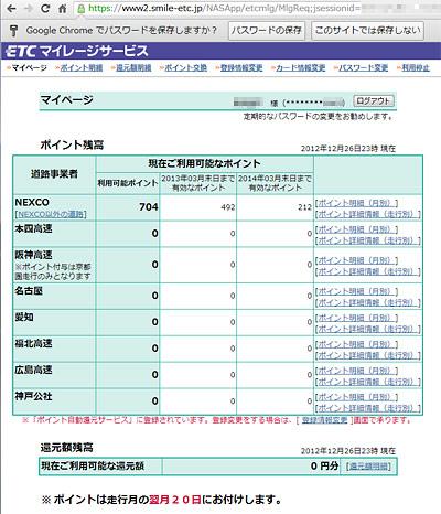 etc_milage_1.jpg