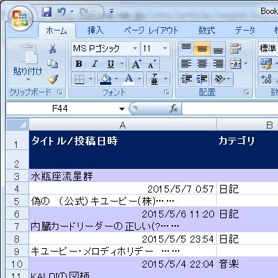 excel-tereko04.png