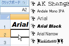 ExcelでArial Blackを指定した場合。
