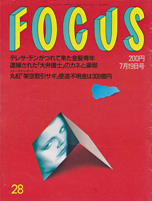 focus1991-07-19-01.jpg