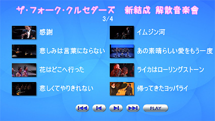 DVD-Videoのメニュー