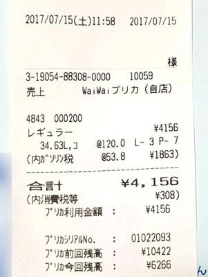 fuel_2nd_02.jpg