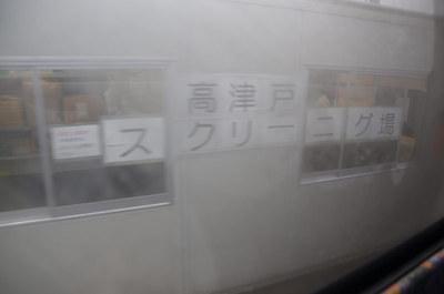 fukushima59.jpg
