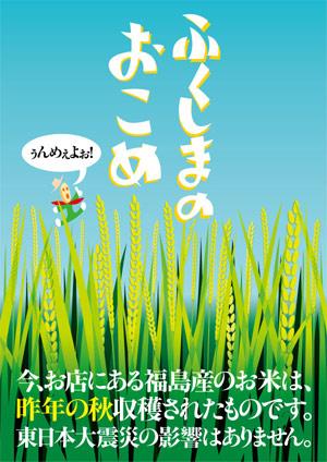 fukushima_rice.jpg