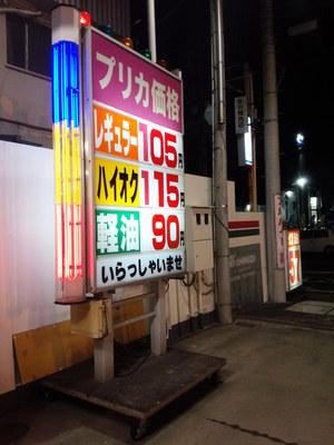 gas_price02.jpg