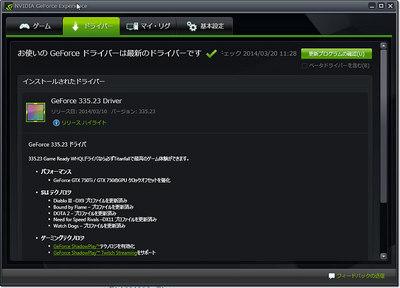 geforce_driver.jpg