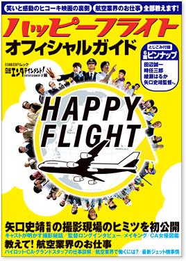 happyflight14.jpg