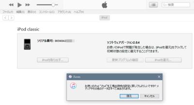 iPod_reset02.png