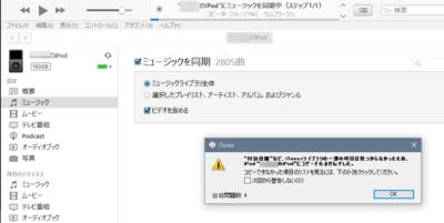 iPod_reset04.png